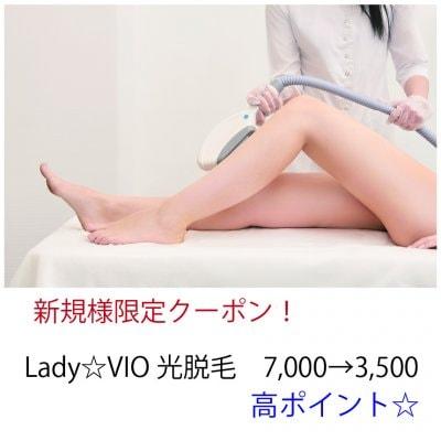 ①新規様!Lady☆VIO光脱毛