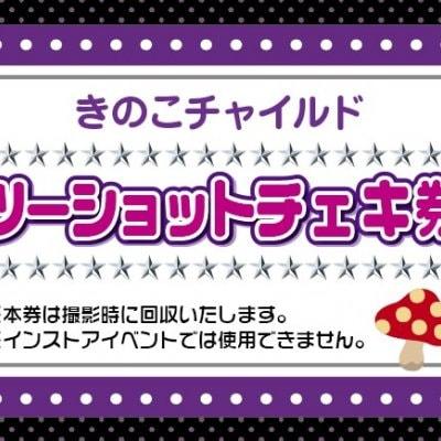 4/26 きのこチャイルド ツーショット1枚購入権
