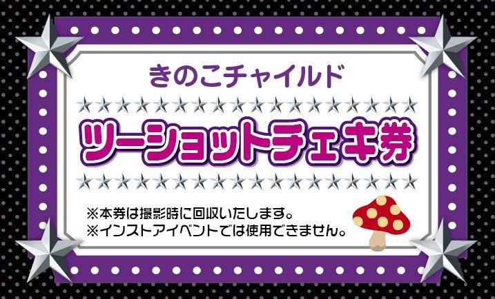 5/9 きのこチャイルド ツーショット1枚購入権のイメージその1