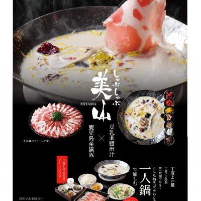 チラシ・ポスター・レストランメニューデザイン制作