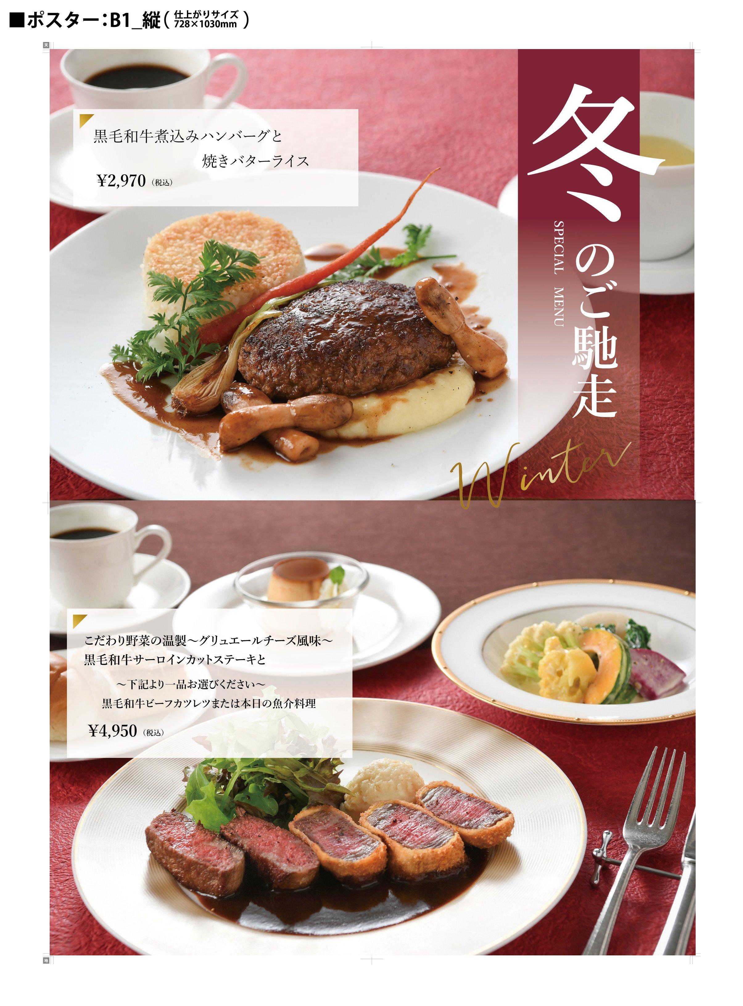 チラシ・ポスター・レストランメニューデザイン制作のイメージその4