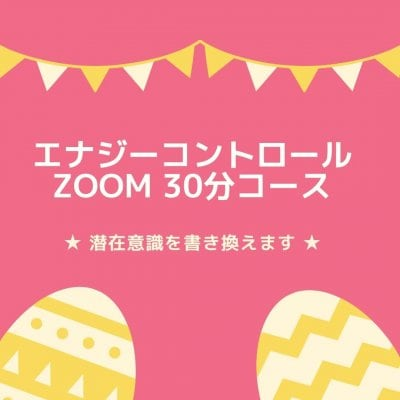 エナジーコントロール🄬■30分コース■zoomによるオンラインでのエネルギーワーク|リラックス|長野県松本市から|モヤモヤをワクワクにかえて、HAPPYな毎日に♪