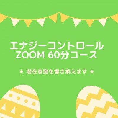エナジーコントロール🄬■60分コース■zoomによるオンラインでのエネルギーワーク リラックス 長野県松本市から モヤモヤをワクワクにかえて、HAPPYな毎日に♪