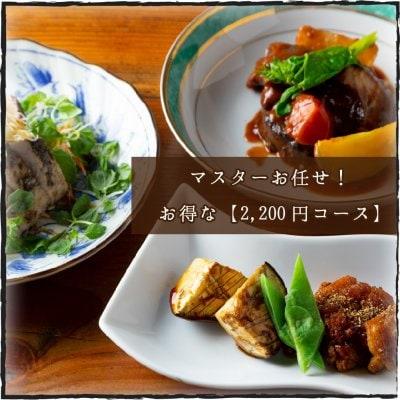 ●マスターお任せ!お得な【2,200円コース】ドリンク別