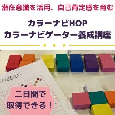 【社会貢献】カラーナビHOPカラーナビゲーター