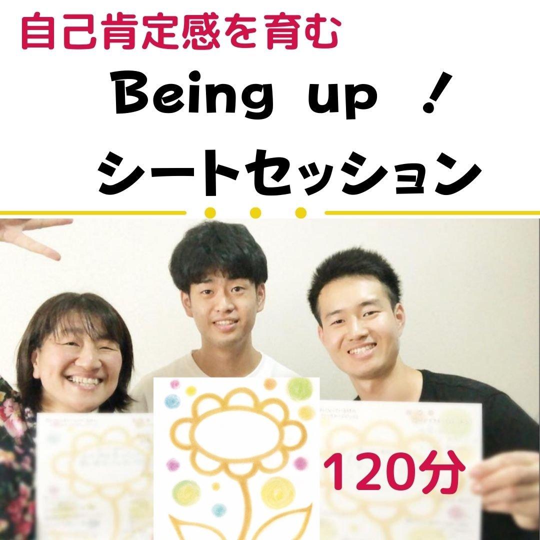 【実践】幸せママの自己実現♡パーソナルBeing upシートセッション(親子でもママだけでも可)のイメージその2