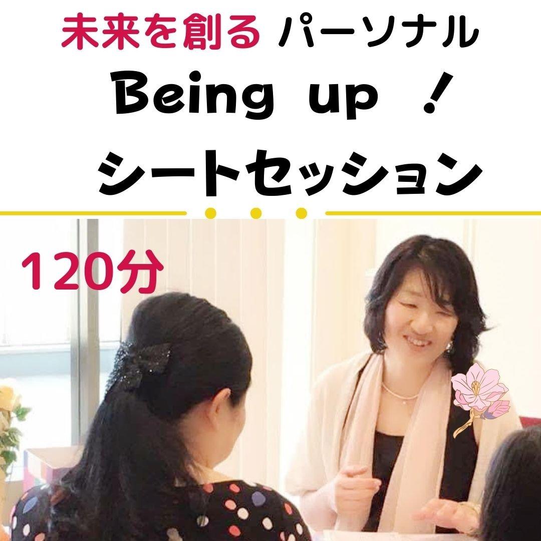 【実践】幸せママの自己実現♡パーソナルBeing upシートセッション(親子でもママだけでも可)のイメージその1