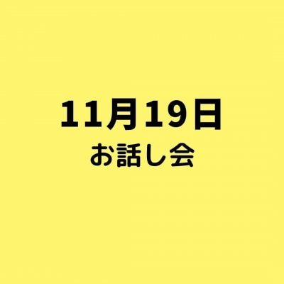 11月1日発売!【11月19日開催】月に1回 子育てお話会 〜あなたは、あなたのままでいい〜