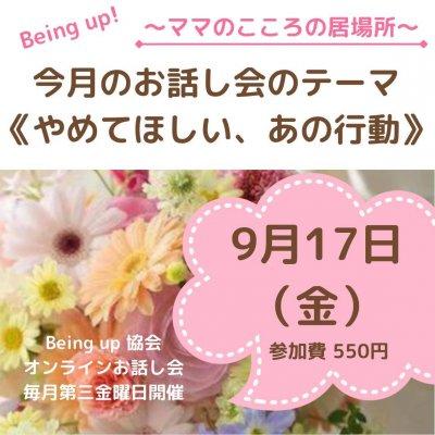 9月1日発売!【9月17日開催】月に1回 子育てお話会 〜ママのこころの居場所〜