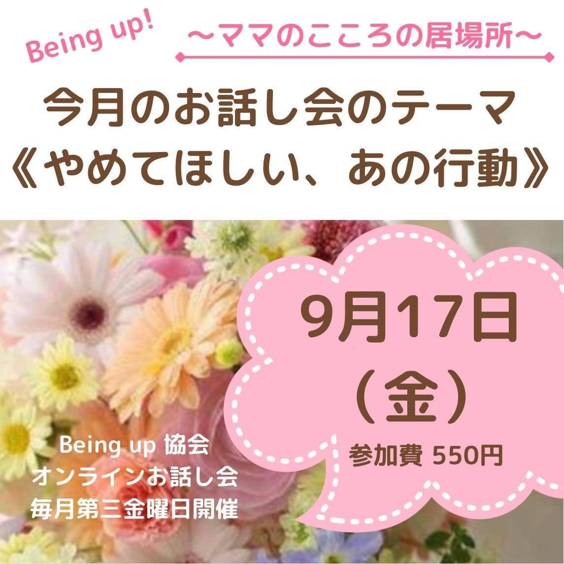 9月1日発売!【9月17日開催】月に1回 子育てお話会 〜ママのこころの居場所〜のイメージその1