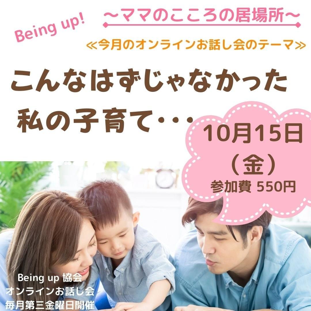 【10月15日開催】月に1回 子育てお話会 〜ママの安心できる心の居場所〜のイメージその2