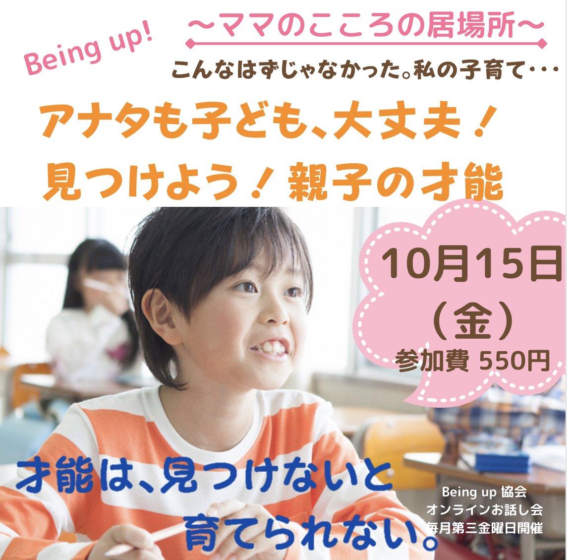 【10月15日開催】月に1回 子育てお話会 〜ママの安心できる心の居場所〜のイメージその1