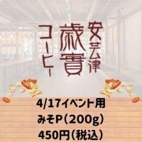 【4/17限定】味噌ピーナッツ店頭払い専用