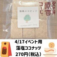 【4/17限定】藻塩ココナッツ店頭払い専用