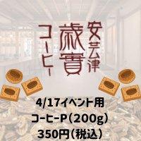 【4/17限定】コーヒーピーナッツ店頭払い専用