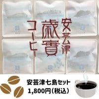 安芸津七島コーヒードリップパック飲み比べセット