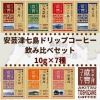 安芸津七島コーヒードリップパック飲み比べ10g×7袋セット