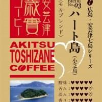 200gパック【モカブレンド】ハート島(小芝島)東広島市安芸津七島直火焙煎コーヒー