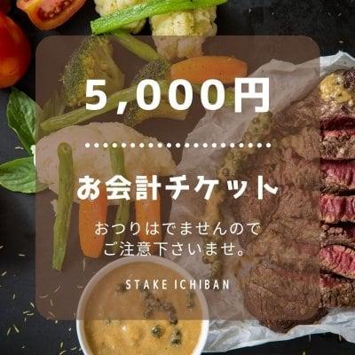 お会計用【5,000円】チケット/ポイント還元がお得!