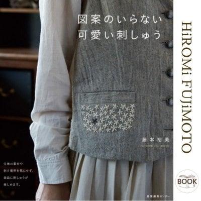 [書籍]『図案のいらない可愛い刺しゅう』藤本裕美/HiROMi FUJiMOTO