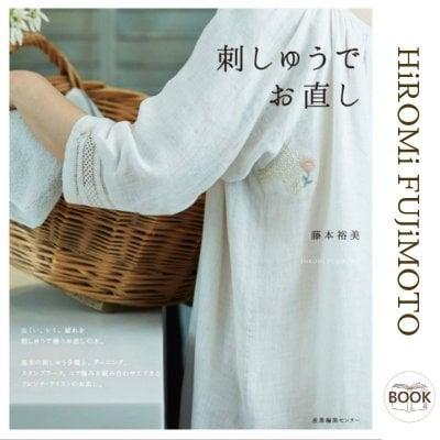 [書籍]『刺しゅうでお直し』藤本裕美/ HiROMi FUJiMOTO