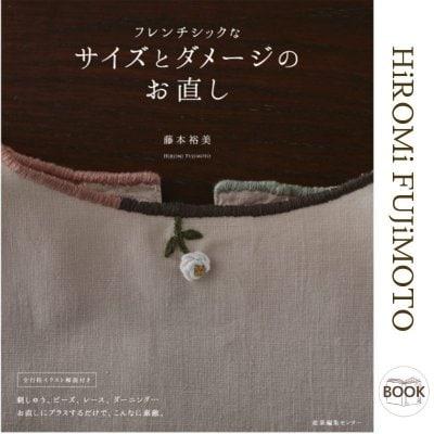 [書籍]『フレンチシックなサイズとダメージのお直し』藤本裕美/HiROMi F...