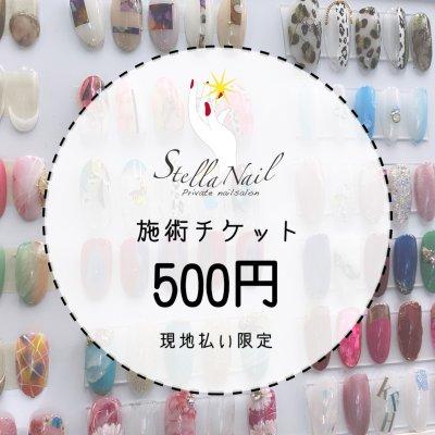 Stella Nail ステラネイル 施術チケット 500円