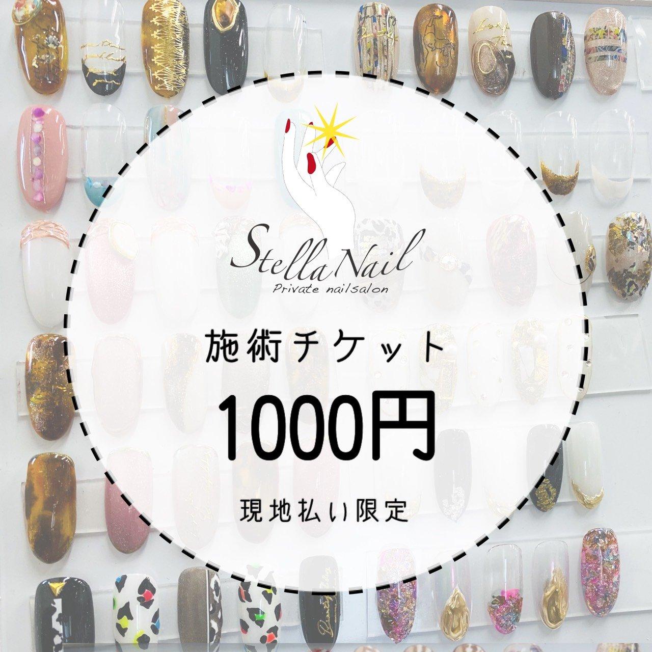 Stella Nail ステラネイル 施術チケット 1000円のイメージその1