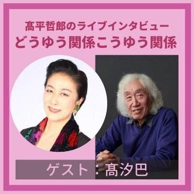 5月23日(日)20時〜 高汐巴 『どうゆう関係こうゆう関係』