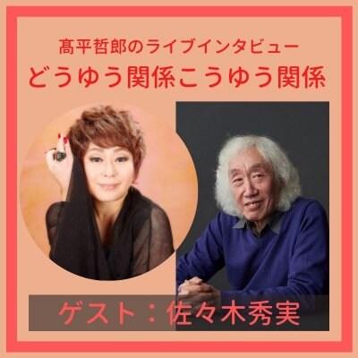 3月28日(日)20時〜 佐々木秀実 『どうゆう関係こうゆう関係』