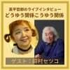 4月11日(日)20時〜 田村セツコ 『どうゆう関係こうゆう関係』