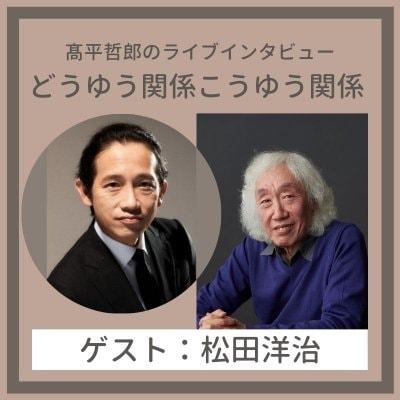 4月25日(日)20時〜 松田洋治 『どうゆう関係こうゆう関係』