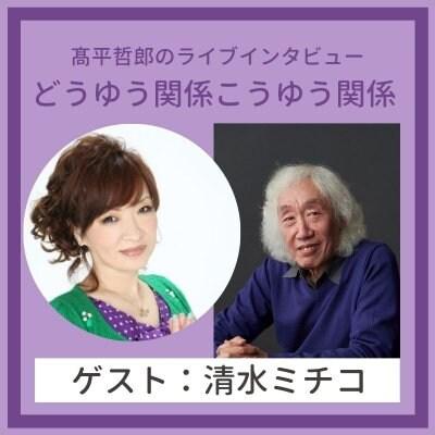 5月9日(日)20時〜 清水ミチコ 『どうゆう関係こうゆう関係』
