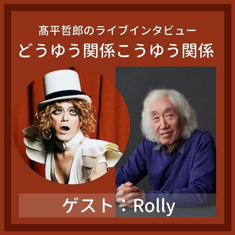 6月27日(日)20時〜 Rolly 『どうゆう関係こうゆう関係』のイメージその1