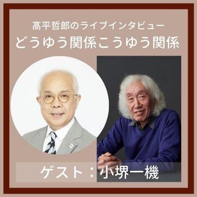 10月10日(日)20時〜 小堺一機 『どうゆう関係こうゆう関係』