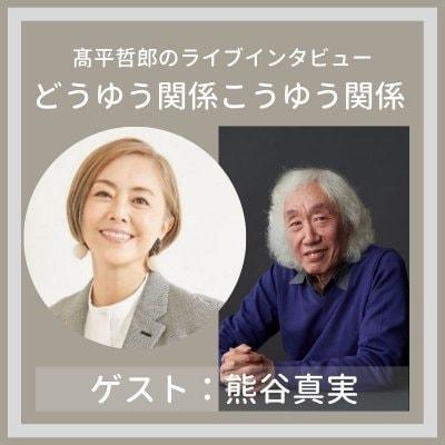 10月24日(日)19時30分〜 熊谷真実 『どうゆう関係こうゆう関係』