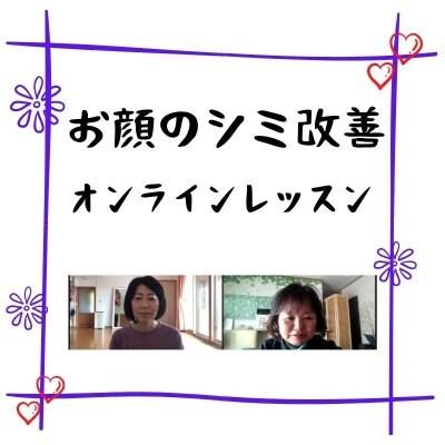 シミ改善オンラインレッスン実技編 週2回毎週火木曜日9:00〜9:15(月額10000円)