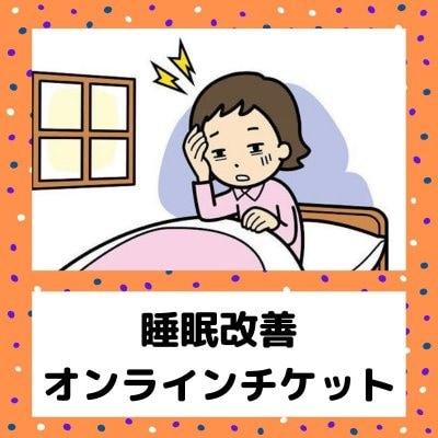 睡眠改善オンラインチケット