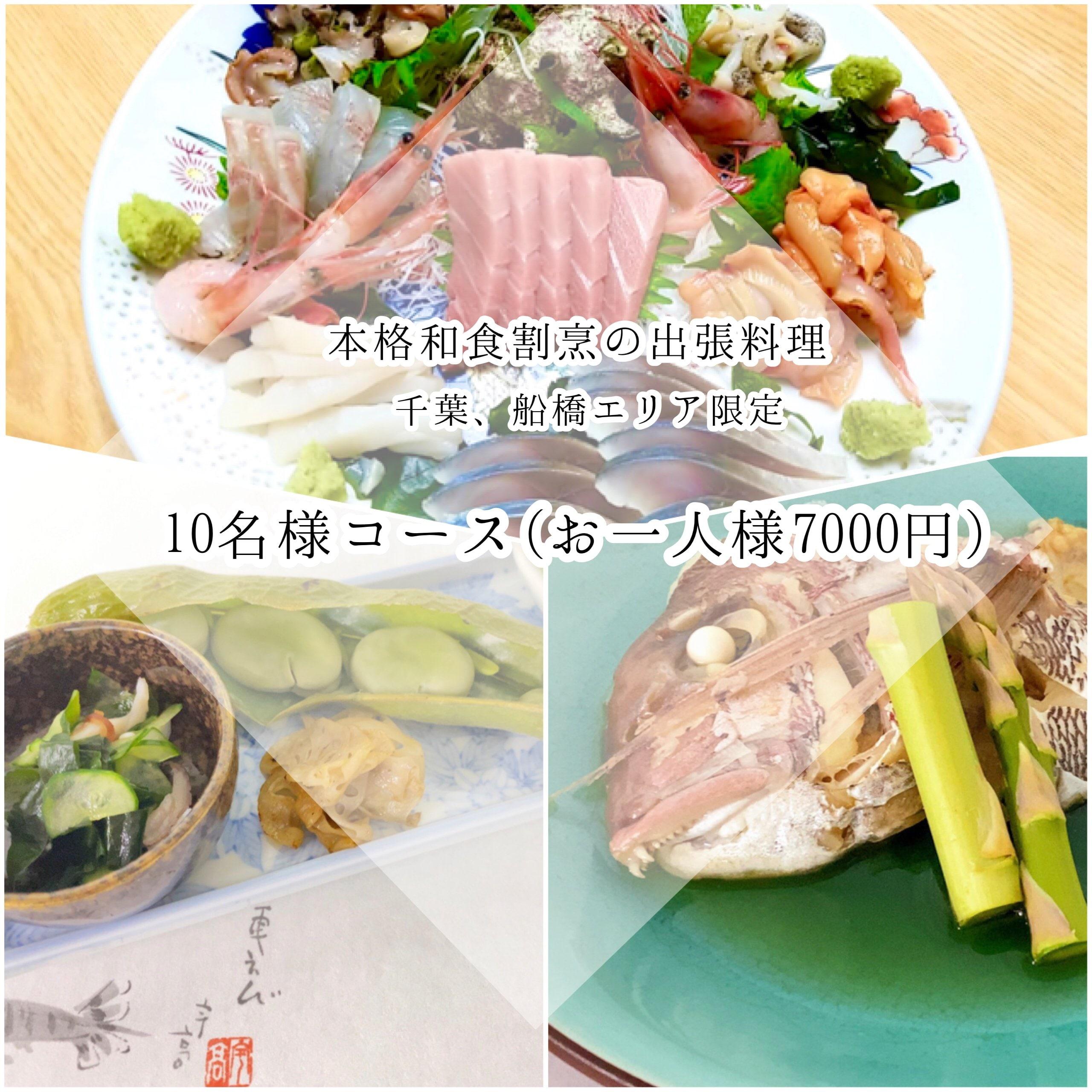 出張割烹料理(7,000円|10名様用)|千葉県千葉船橋エリア専用のイメージその1