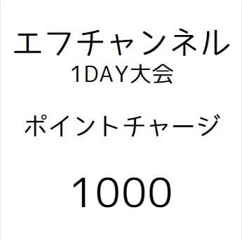 1000 ポイントチャージ |エフチャンネル1day大会用