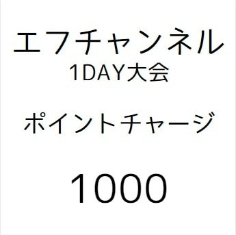 1000 ポイントチャージ |エフチャンネル1day大会用のイメージその1
