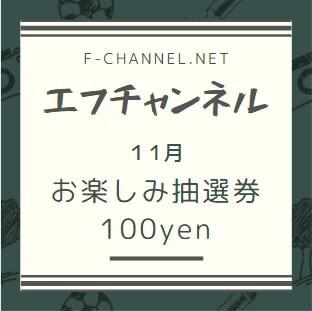 11月お楽しみ抽選会チケット - エフチャンネル -