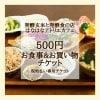 500円お食事&お買い物チケット【現地払い専用】