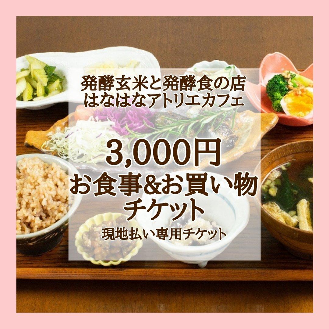 3,000円お食事&お買い物チケット【現地払い専用】のイメージその1