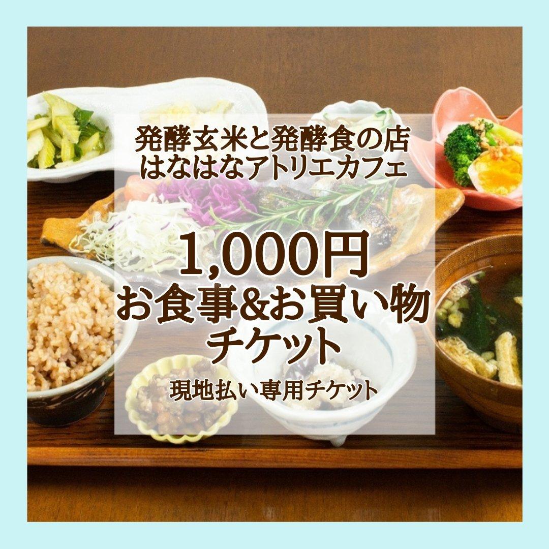 1,000円お食事&お買い物チケット【現地払い専用】のイメージその1