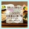 1,000円お食事&お買い物チケット【現地払い専用】