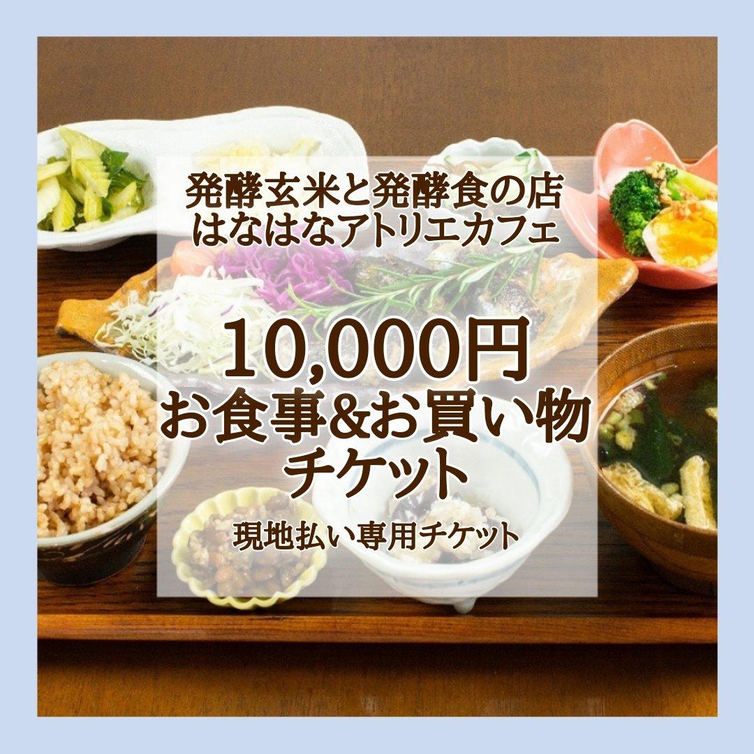 10,000円お食事&お買い物チケット【現地払い専用】のイメージその1