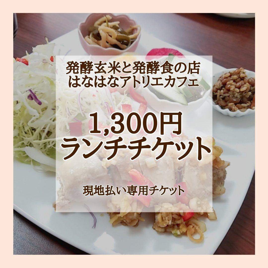 1,300円日替りランチチケット【現地払い専用】のイメージその1