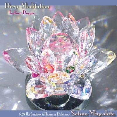 CD「ディープ メディテーション」