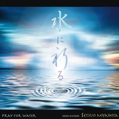 CD 水に祈る Pray for Water